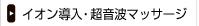 イオン導入・超音波マッサージ
