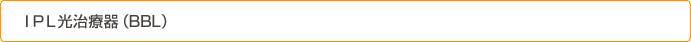 IPL光治療器(BBL)