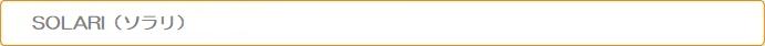 IPL光治療器 SOLARI(ソラリ)