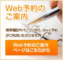 WEB予約の ご案内